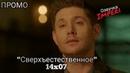 Сверхъестественное 14 сезон 7 серия / Supernatural 14x07 / Русское промо