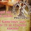 """Ресторан для всей семьи """"ДВОРИК МЕЛЬНИКА"""""""