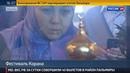 Новости на Россия 24 В Московской соборной мечети открылся фестиваль Корана