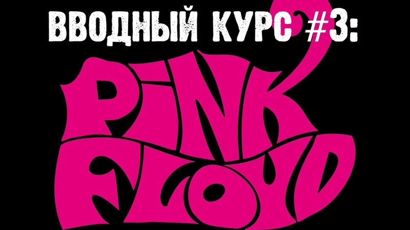 Вводный курс №3 Pink Floyd
