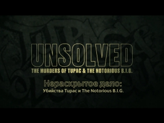 Unsolved: The Murders of Tupac & The Notorious B.I.G. (Official Trailer | Русские Субтитры)
