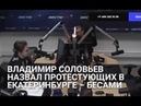 Уголовное дело Владимиру Соловьеву за разжигание ненависти. Соловьёв оскорбил жителей Екатеринбурга