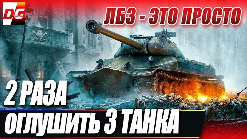 ЛБЗ Два раза оглушить три танка САУ 11 Площадь поражения