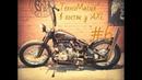 Мотоцикл своими руками | Self maiden bobber