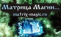 Матрица Магии - Наш новый форум NygzH4Hkdkk
