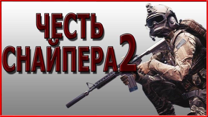Боевик 2018 Честь Снайпера 2 русские новинки