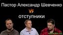 Общение с отступниками Пастор Александр Шевченко