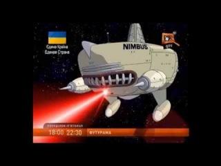 Реклама Футурамы на QTV про Крым