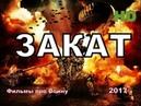 """Новые военные фильмы 2018 """"ЗАКАТ""""Русские фильмы о Великой Отечественной Войне 1941-1945"""