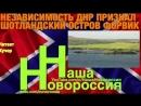 НЕЗАВИСИМОСТЬ ДНР ПРИЗНАЛ ШОТЛАНДСКИЙ ОСТРОВ ФОРВИК