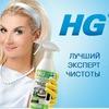 HG - эксперт чистоты в Вашем доме! Россия