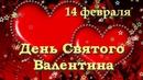 Сказочно красивое поздравление С ДНЕМ СВЯТОГО ВАЛЕНТИНА! Валентинка