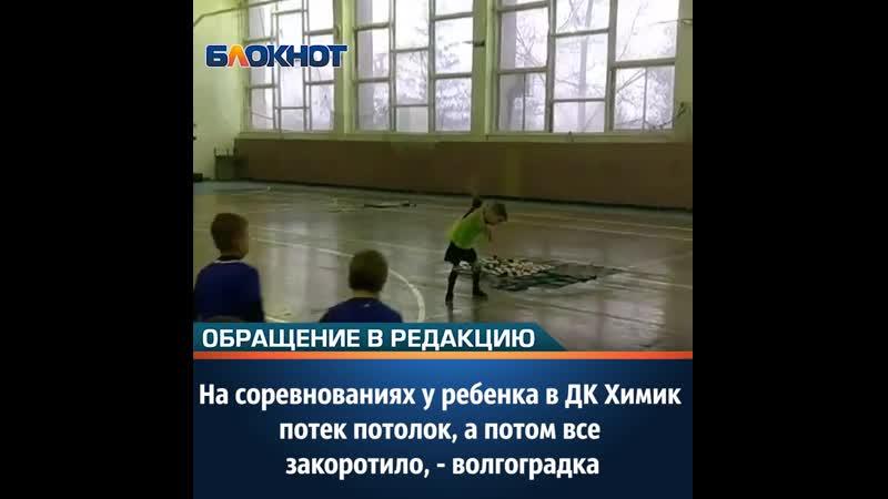 На соревнованиях у ребенка в ДК Химик потек потолок а потом все закоротило волгоградка