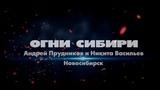 Гала-концерт Огни Сибири 2018 Андрей Прудников и Никита Васильев (Новосибирск)