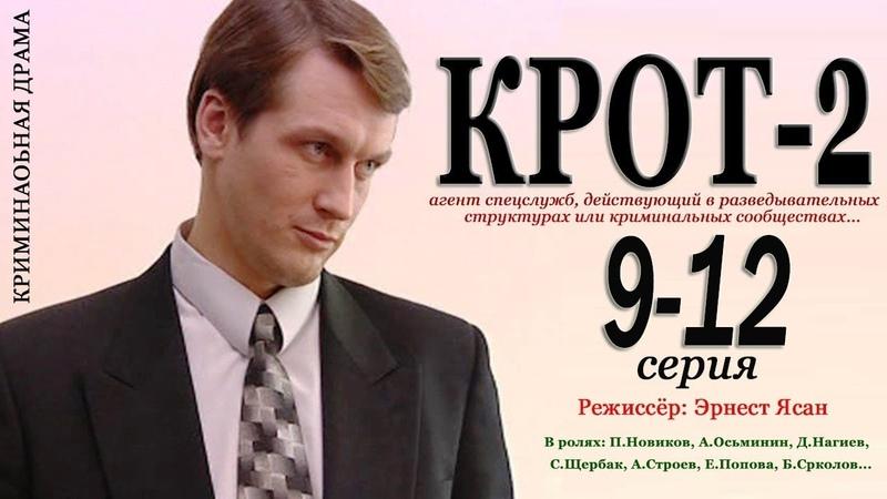Крот-2 (2 сезон) 9,10,11,12 серия Криминальная драма