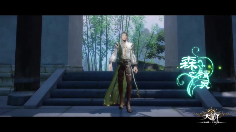 Revelation Online 天谕 - Male Style Forest Spirit Fashion