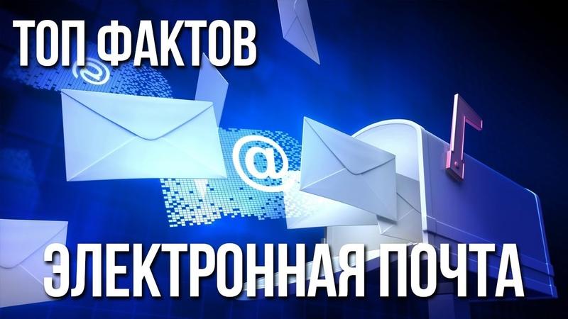 Топ 5 Фактов об Электронной Почте