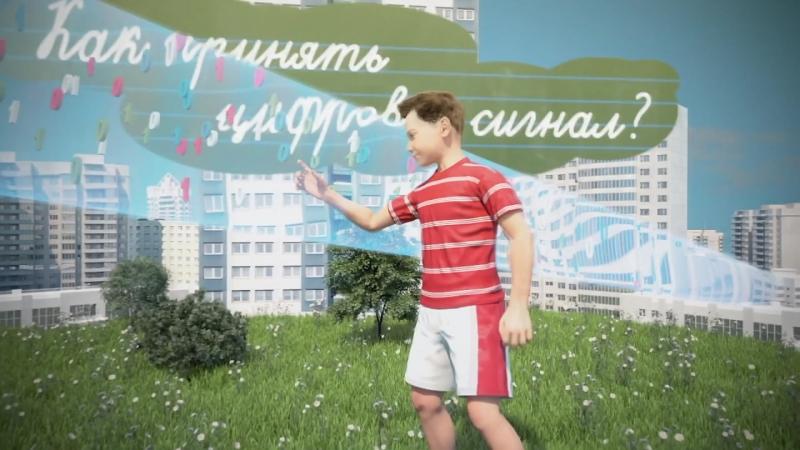 В Россию пришло цифровое телевидение (версия 30 секунд)