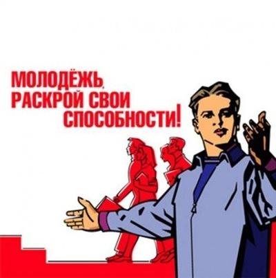 Молодёжь Миллеровского-Района