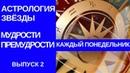 Астрология звёзды  мудрости премудрости  Каждый понедельник  Путь к себе  выпуск 2