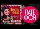 Надежда Кадышева - Виновата ли я (Весь альбом) 1995 / FULL HD
