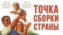 Точка сборки страны Андрей Иванов