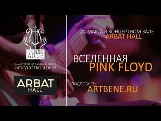 Вселенная Pink Floyd | Концерт в Arbat Hall | Анонс