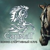 "Конно - Спортивный Клуб ""Сармат"""