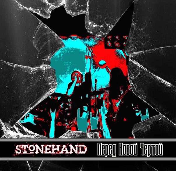 Концертный релиз STONEHAND - Перед новой чертой (2013)
