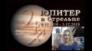 Юпитер в Стрельце 2018-2019 Астрология