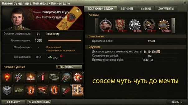 Учебка world of tanks vk