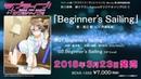 試聴動画 「ラブライブ!サンシャイン 」TVアニメ2期Blu ray第4巻特装限定版 封入特典・録り下ろしAqoursオリジナルソングCD④「Beginner's Sailing」