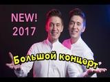ЮБИЛЕЙНЫЙ КОНЦЕРТ АЛМАЗА И АЙДАРА ЮНУСОВЫХ (2017)