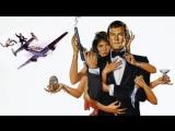 Джеймс Бонд. Агент 007 Осьминожка (1983)