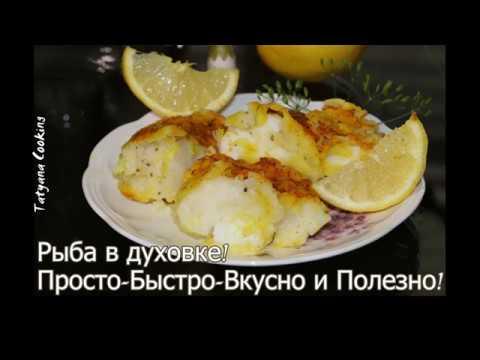 НЕЖНЕЙШАЯ рыба запеченная в духовке! Быстро, вкусно и полезно!