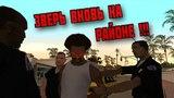 ЗВЕРЬ ВНОВЬ НА РАЙОНЕ !!! - Мясное прохождение GTA SA #1
