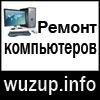 Частный компьютерный мастер. wuzup.info