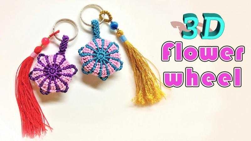 Macrame key chain tutorial - The 3D flower wheel pattern - Hướng dẫn thắt dây bánh xe hoa 3D