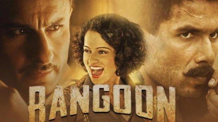 Рангун / Rangoon / 2017 / HoneyHaseena / [Денис Строев, Давид Петросян и Маргарита Сахно] Rus Sub