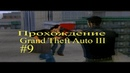 Прохождение Grand Theft Auto III убить Кенжи 9