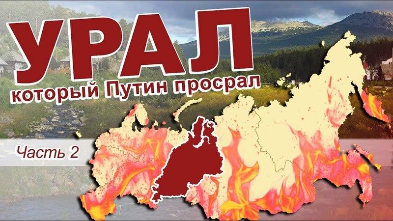 Урал путь к независимости от России. Часть 2. Мнение экспертов