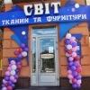 """Магазин """" Мир Тканей и Фурнитуры """""""