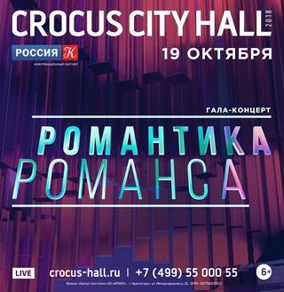 19 октября 2018 г, Гала-концерт Р.Р., Крокус Сити Холл, Москва, запись ведет: Россия К  SecgzcBVgrg