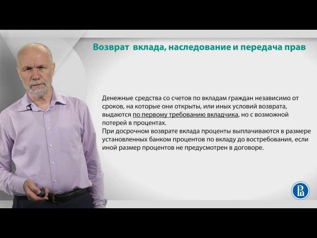 Курс лекций «Банковские услуги и отношение людей с банками». Лекция 13: Возврат вклада, наследование