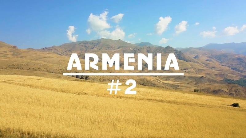 Армения 2018 2 Хор Вирап, Зорац Карер, Шакинский Водопад, Հայաստան, Armenia
