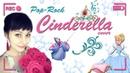 Cinderella (Золушка) кавер,пародия на Avril Lavigne Girlfriend