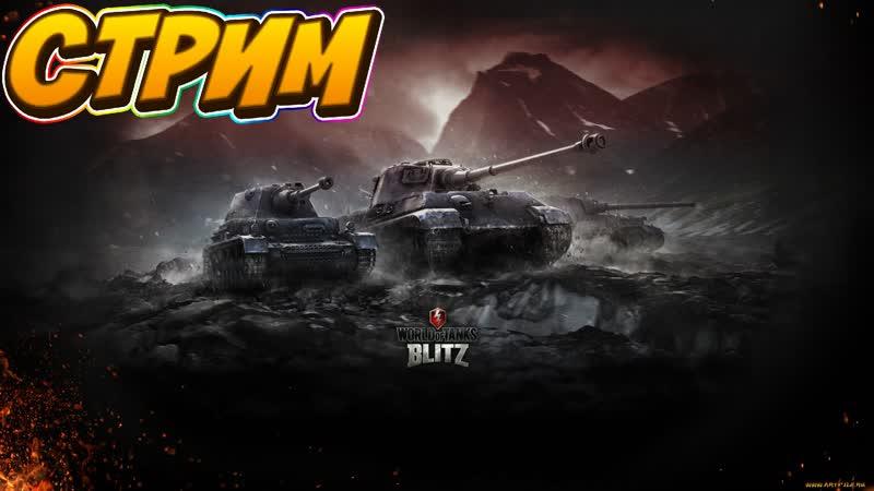 [СТРИМ] WoT Blitz | КАЧАЮ ТЕХНИКУ И СЛИВАЮ СТАТУ И БЕРУ ВО ВЗВОД | World of Tanks Blitz