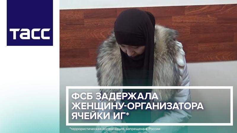 ФСБ задержала женщину-организатора ячейки ИГ*