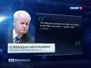 Слободан Милошевич . Обращение к русским.