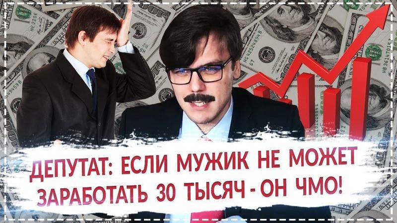 Депутат Мурейко: если мужик не может заработать 30 тысяч в месяц - он чмо!